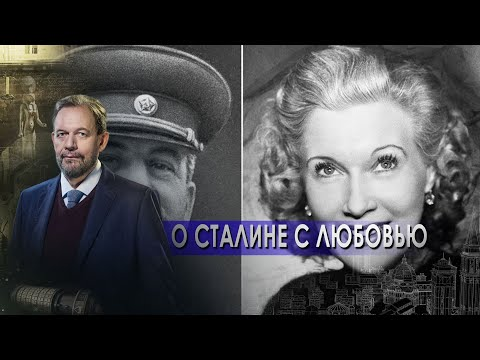О Сталине с Любовью! | Есть только МиГ. Неизвестная история (19.04.2021).