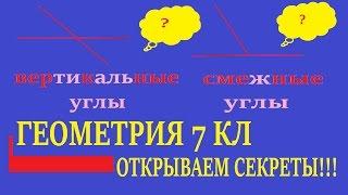 Вертикальные углы, смежные углы, геометрия 7кл, подготовка к ОГЭ, подготовка к ЕГЭ.