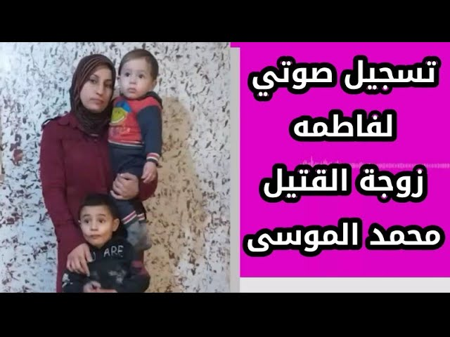 تسجيل صوتي لفاطمة زوجة محمد الموسى المغدور به في فيلا نانسي عجرم.. تكشف أسرار