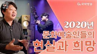 국악방송TV[문화n공감] 2020년 문화예술인들의 현실…