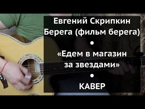 ЕВГЕНИЙ СКРИПКИН БЕРЕГА MP3 СКАЧАТЬ БЕСПЛАТНО