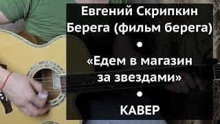 Едем в магазин за звездами | Песня из фильма БЕРЕГА (Евгений Скрипкин)