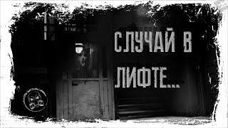 СЛУЧАЙ В ЛИФТЕ. Ужасы. Истории от Сталкера.