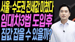 서울 수도권 전세값 미쳤다! 임대차3법 도입 후 집값 …