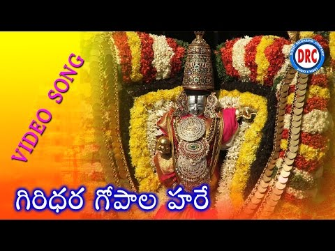 Giridhara Gopala Harey || Lord Venkateswara Swamy Devotional Songs