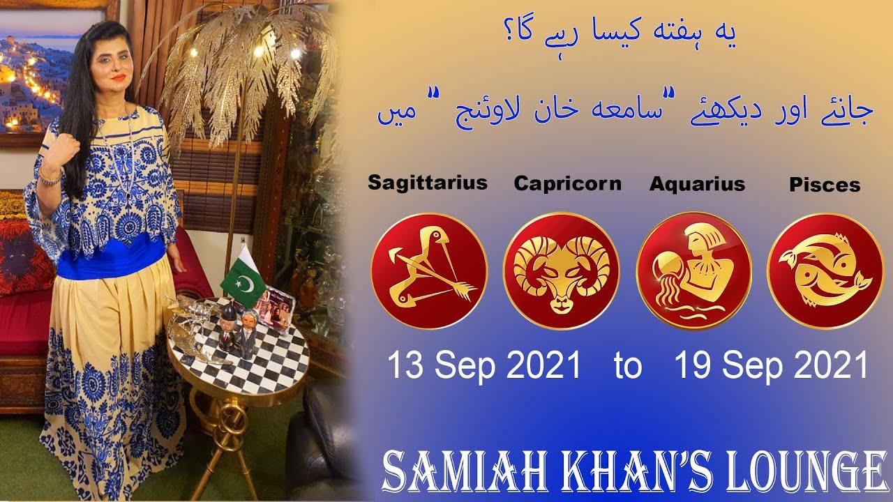  Sagittarius   Capricorn   Aquarius   Pisces  13 Sep 2021 to 19 Sep 2021  Samiah Khan's Lounge  