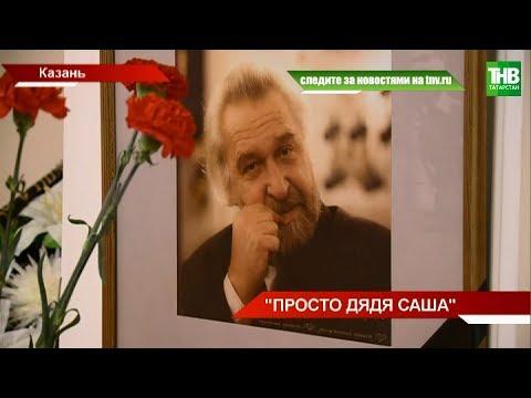 Казань простилась с заслуженным артистом России Александром Купцовым | ТНВ