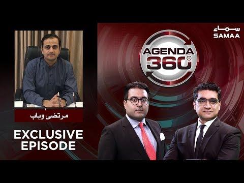 Murtaza Wahab Exclusive | Agenda 360 | SAMAA TV | February 15, 2019