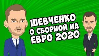 Шевченко про путь сборной Украины на Евро 2020 НЕРЕАЛЬНЫЙ ФУТБОЛ