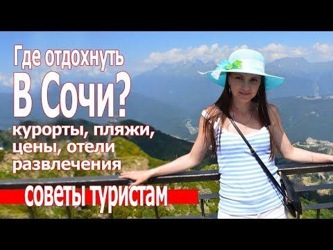 Куда поехать отдыхать на море в России Сочи 2019