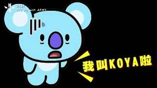 BT21宇宙大明星 KOYA竟變成藍色小熊?!