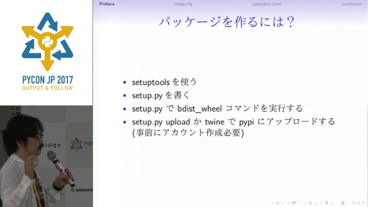 Image from Pythonとパッケージングと私 (Atsushi Odagiri) - PyCon JP 2017