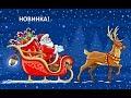веселые новогодние песни для детей