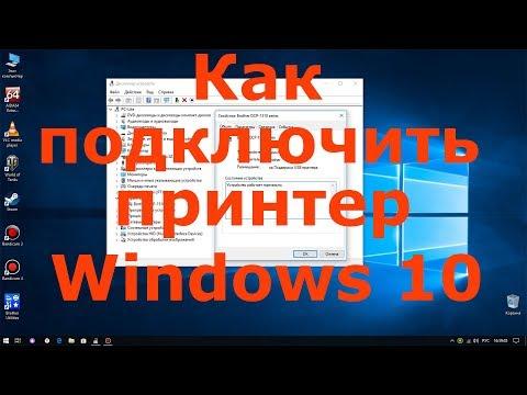 Как подключить принтер через USB в Windows 10