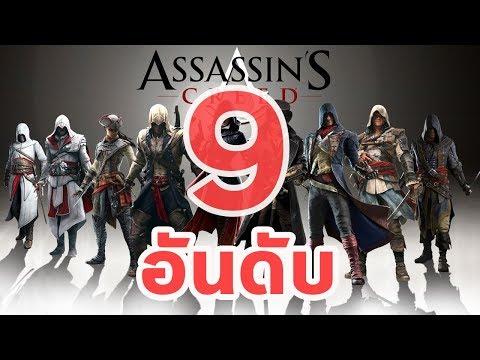 9 อันดับนักฆ่า : Assassin's Creed : Top 9 Characters