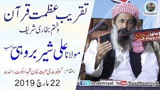 Molana Ali Sher Brohi | Shadadkot Sindh | 22-March-2019