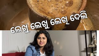 ଆମରକର ବରଫ କମତ ସଫ ହଏ Tandoori Tea Recipe in Odia Kabita Patha  Odia Kabita  Odia Family