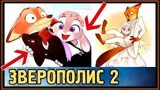 ЗВЕРОПОЛИС 2 - ДАВАЙ ПОЖЕНИМСЯ !!! - ДЖУДИ и НИК ПОЕХАЛИ В МАЛЫЕ НОРКИ