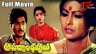 Apathbandhavulu Telugu Full Movie | Urvasi Sharada, Sridhar | #TeluguMovies