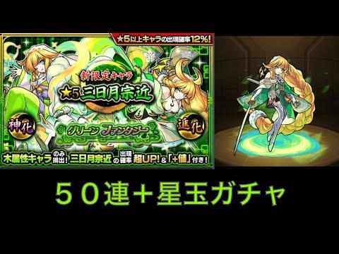 【モンスト】新限定・三日月宗近・凛としたこの姿。グリーンファンタジーガチャ50連!
