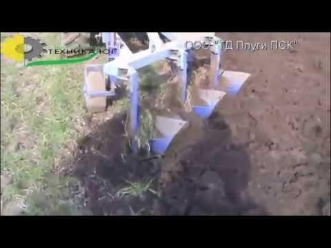 Работа плуга ПСК 3 - YouTube