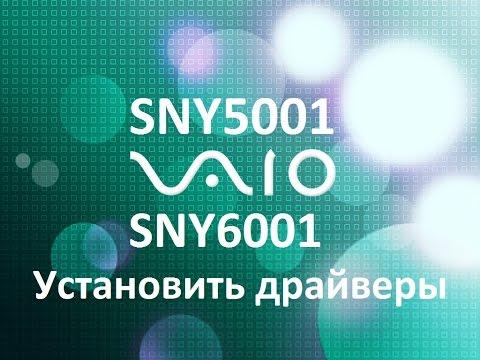 Инструкция по установка драйверов SNY5001 и SNY6001 Sony VAIO