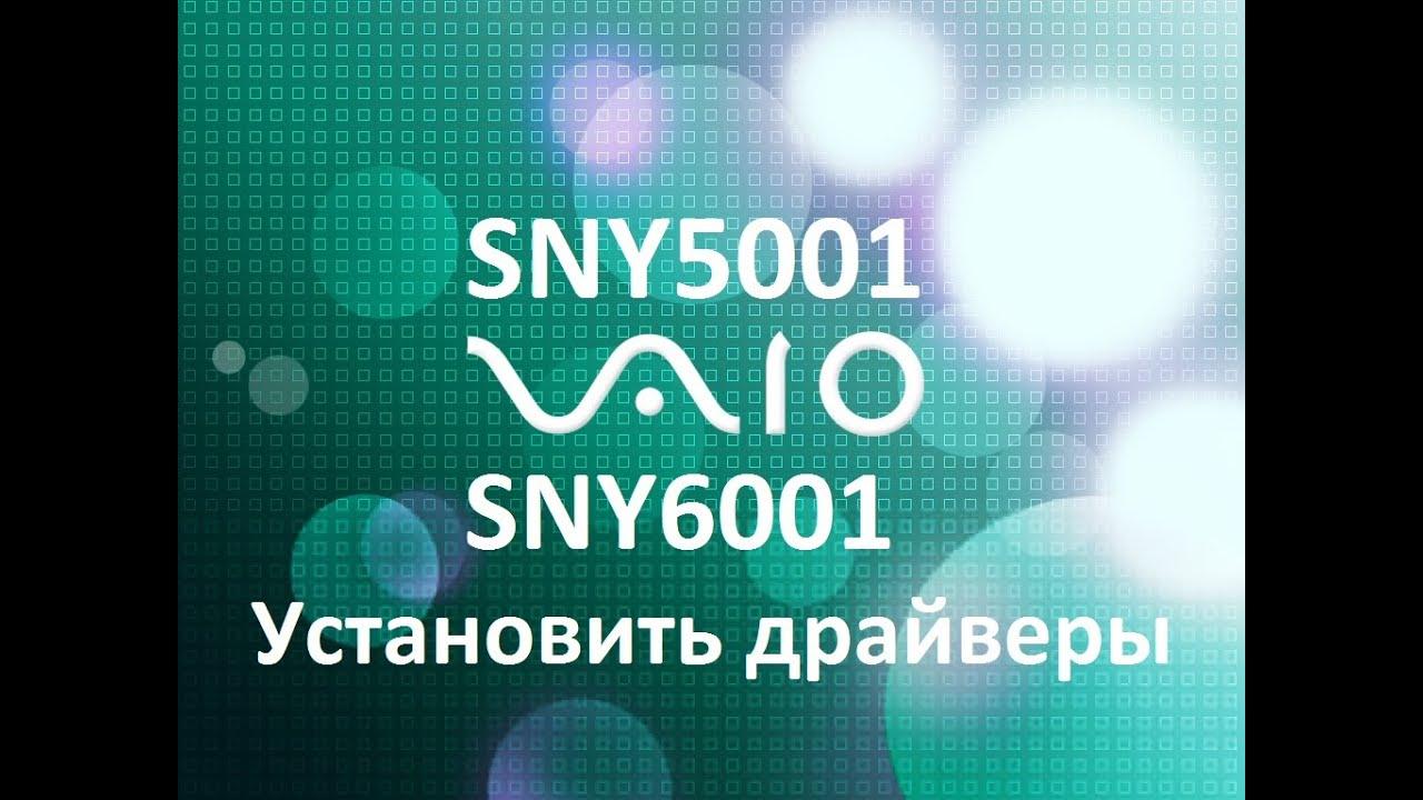 sony vaio инструкция svf152a29v
