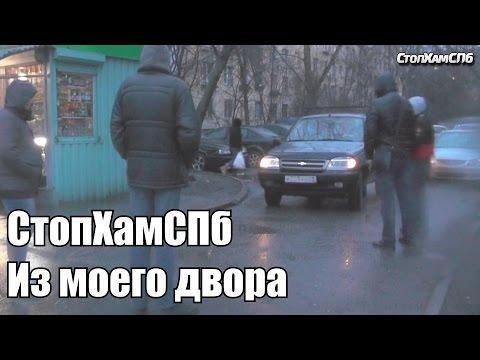 СтопХамСПб - Из