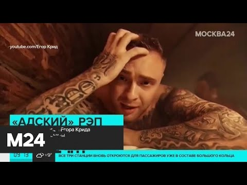 В творчестве певца Егора Крида обнаружили сатанизм - Москва 24