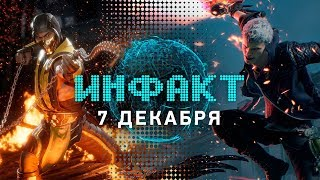 TGA 2018: Dragon Age 4, Mortal Kombat 11, Far Cry: New Dawn, The Outer Worlds, Hades, Rage 2…