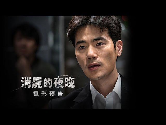 【消屍的夜晚】The Vanished 電影預告 3/30(五) 大驚屍色