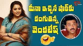 మీనా ఇచ్చిన షాక్ కు కంగుతిన్న వెంకటేష్ | Telugu Movie Comedy Scenes | TeluguOne