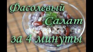 Салат Фасолевый за 4 минуты