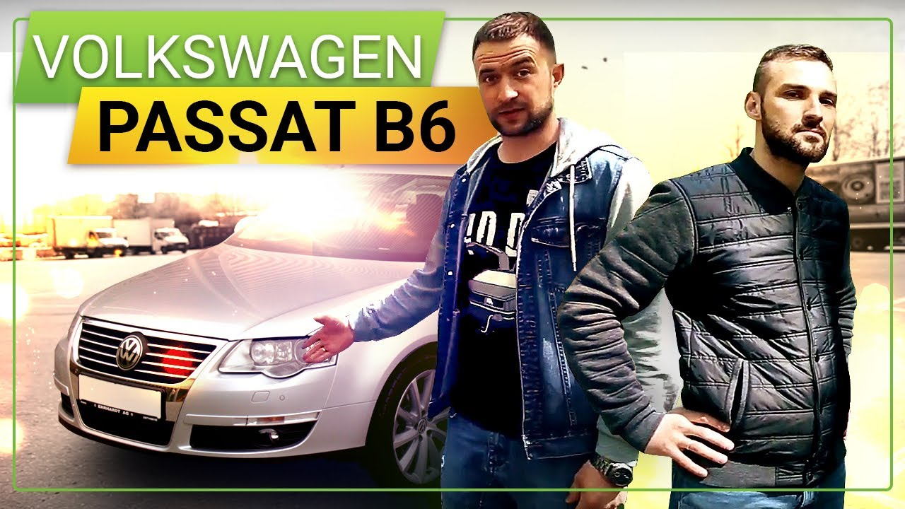 Volkswagen Passat B6 или