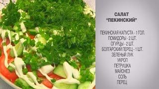 Cалат / Салат из пекинской капусты / Пекинская капуста салат / Овощной салат / Овощной салат рецепт