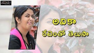 అవికా గోర్  రేటెంతో తెలుసా ? - Avika Gor Gets Huge Remuneration for Ekkadiki Pothav Chinnavada Movie