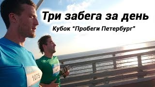 """Три забега за день! Кубок """"Пробеги Петербург"""""""