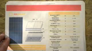 Солнечные панели. Зеленый тариф. Часть 5. Документы и работа сетевого инвертора(Какие документы нужны и работа сетевого инвертора с моим обычным счетчиком. Постановление НКРЕ 170 с образца..., 2015-11-05T18:05:15.000Z)