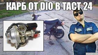Мой Honda Tact 24... Как поставить карбюратор от DIO на TACT. (Ч.6)