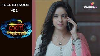 Kawach Mahashivratri - 25th May 2019 - कवच महाशिवरात्री  - Full Episode