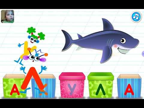 Учим алфавит, играем в веселую игру. Смешные буквы. Развивающая игра. Играем вместе! Акула