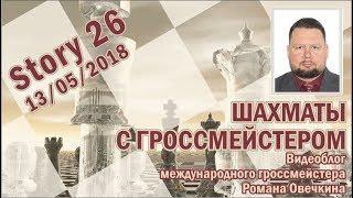 Памятные партии. Защита Пирца-Уфимцева. Овечкин - Ахметов, 1999