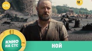 Ной | Кино в 21:00