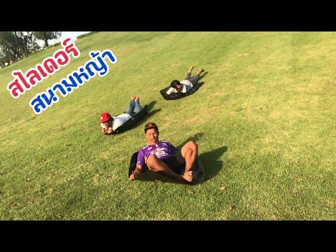 แข่งสไลเดอร์ สนามหญ้า |  CLASSIC NU