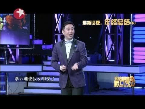 王自健脫口秀《今晚80后脫口秀》20140105:年終總結(下)