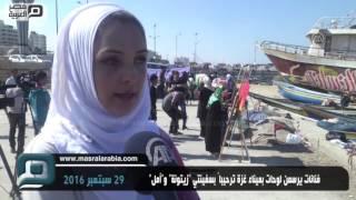 مصر العربية | فنانات يرسمن لوحات بميناء غزة ترحيباً بسفينتي