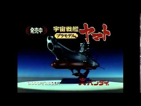 Space Battleship Yamato - Toy and Model Commercials (宇宙戦艦ヤマト) Star Blazers