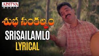 Srisailamlo Lyrical | Subha Sankalpam Songs | Kamal Haasan, Aamani | M. M. Keeravani