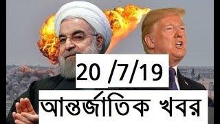 আন্তর্জাতিক খবর 20 /7/2019 INTERNATIONAL News । আজকের আন্তর্জাতিক সংবাদ world news