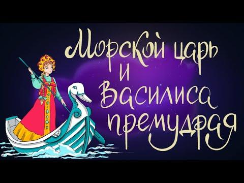 Как нарисовать морского царя из сказки
